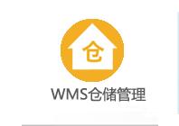 WMS仓促管理